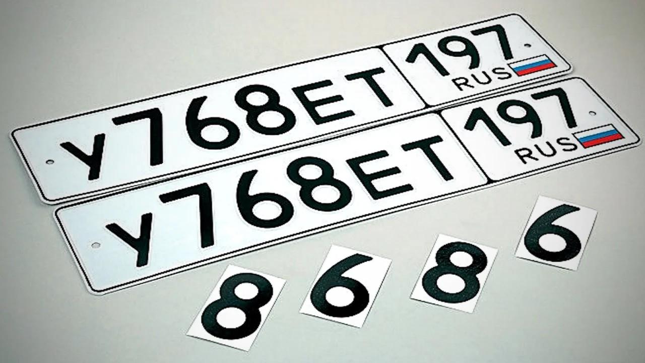 Наклейки на регистрационные номерные знаки