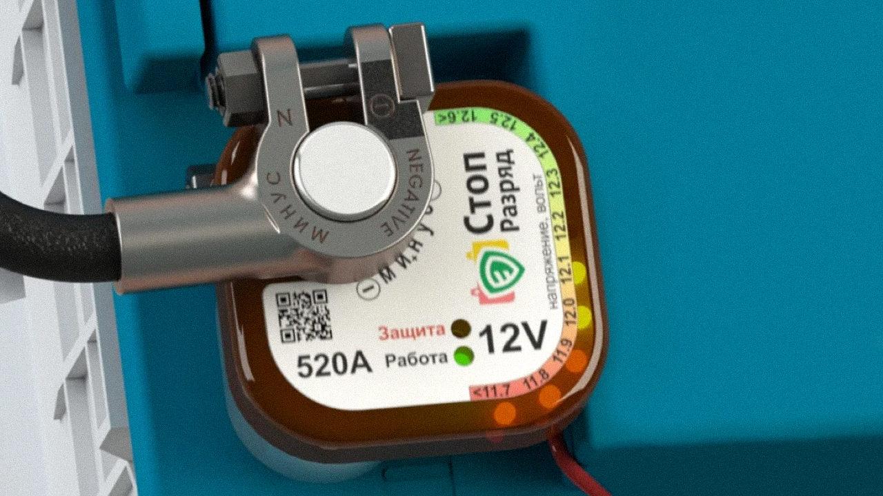 Устройство сохраняющее заряд аккумулятора