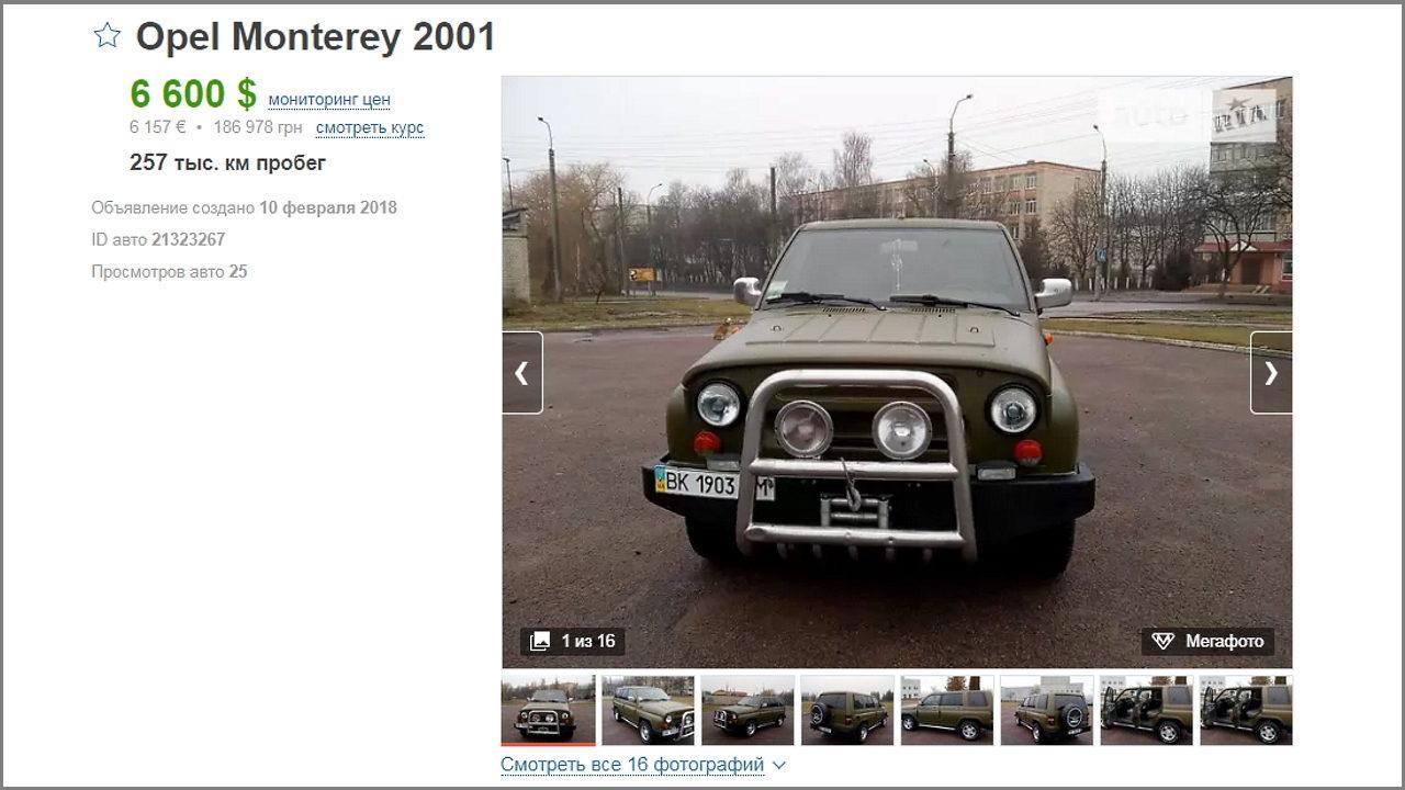 Когда у тебя есть Opel, но тебе очень хочется УАЗ