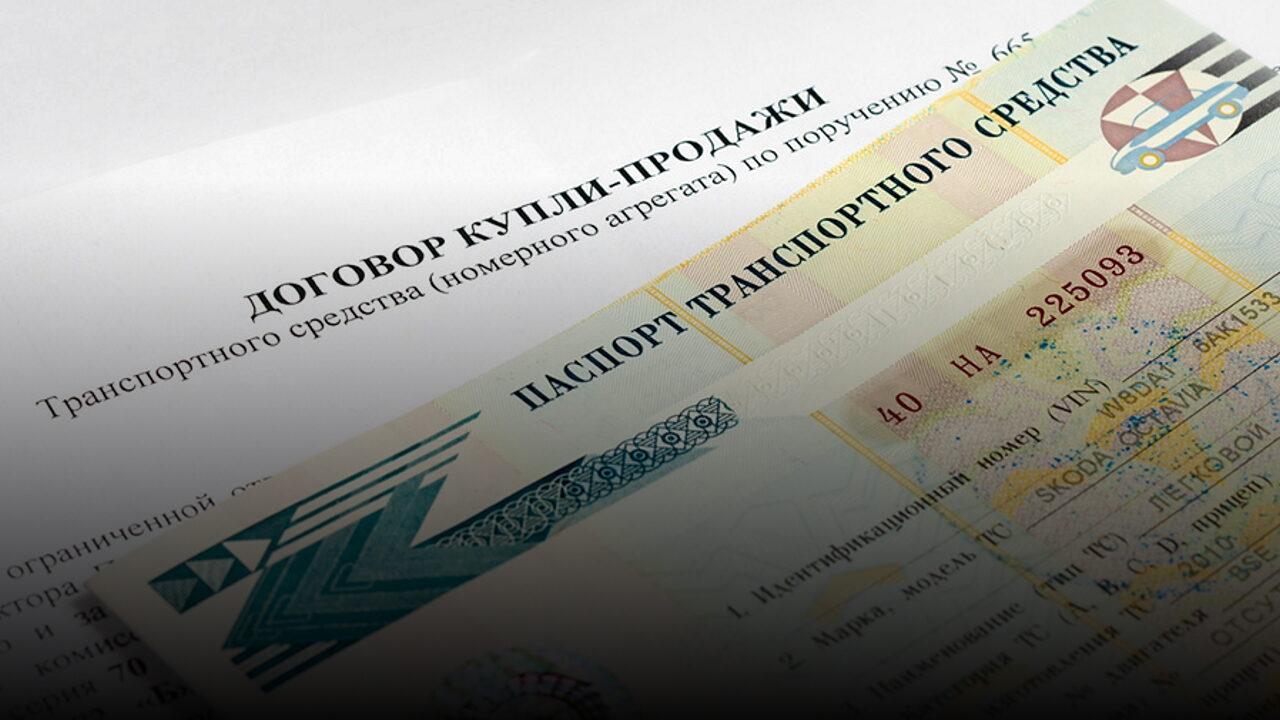 Паспорт транспортного средства (ПТС)