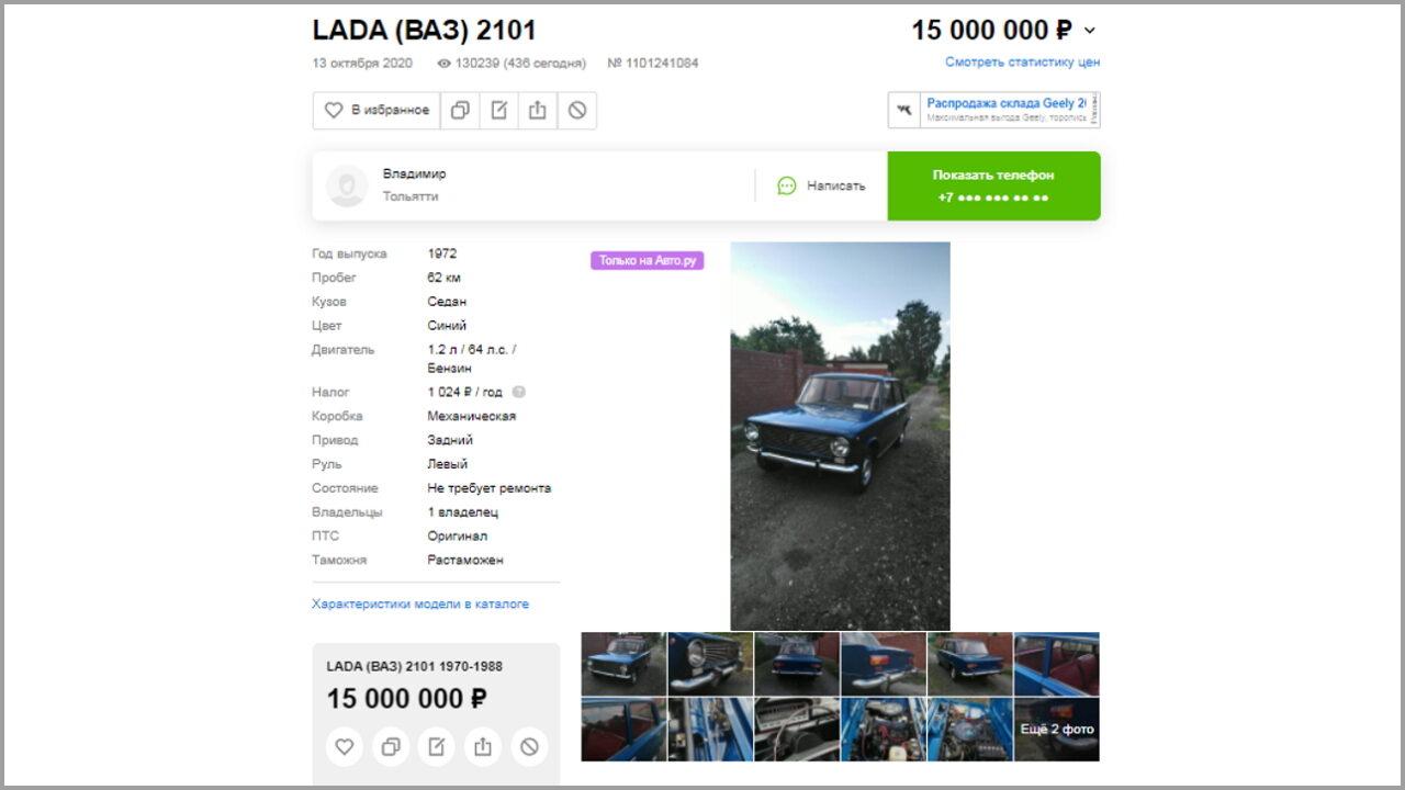 Самые дорогие «Жигули» в России
