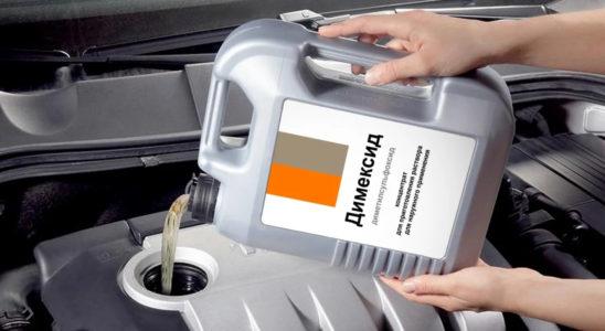 Что такое димексид и стоит ли его заливать в двигатель