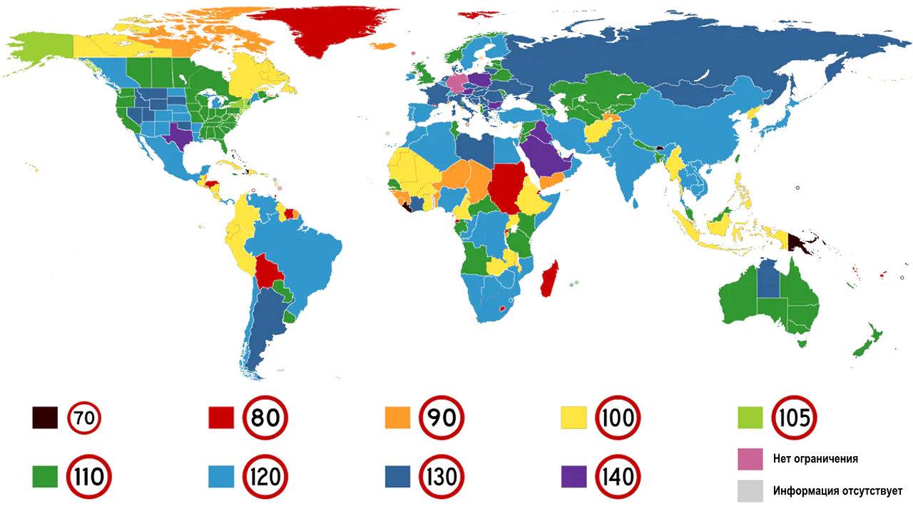 Карта ограничений скорости в разных странах мира